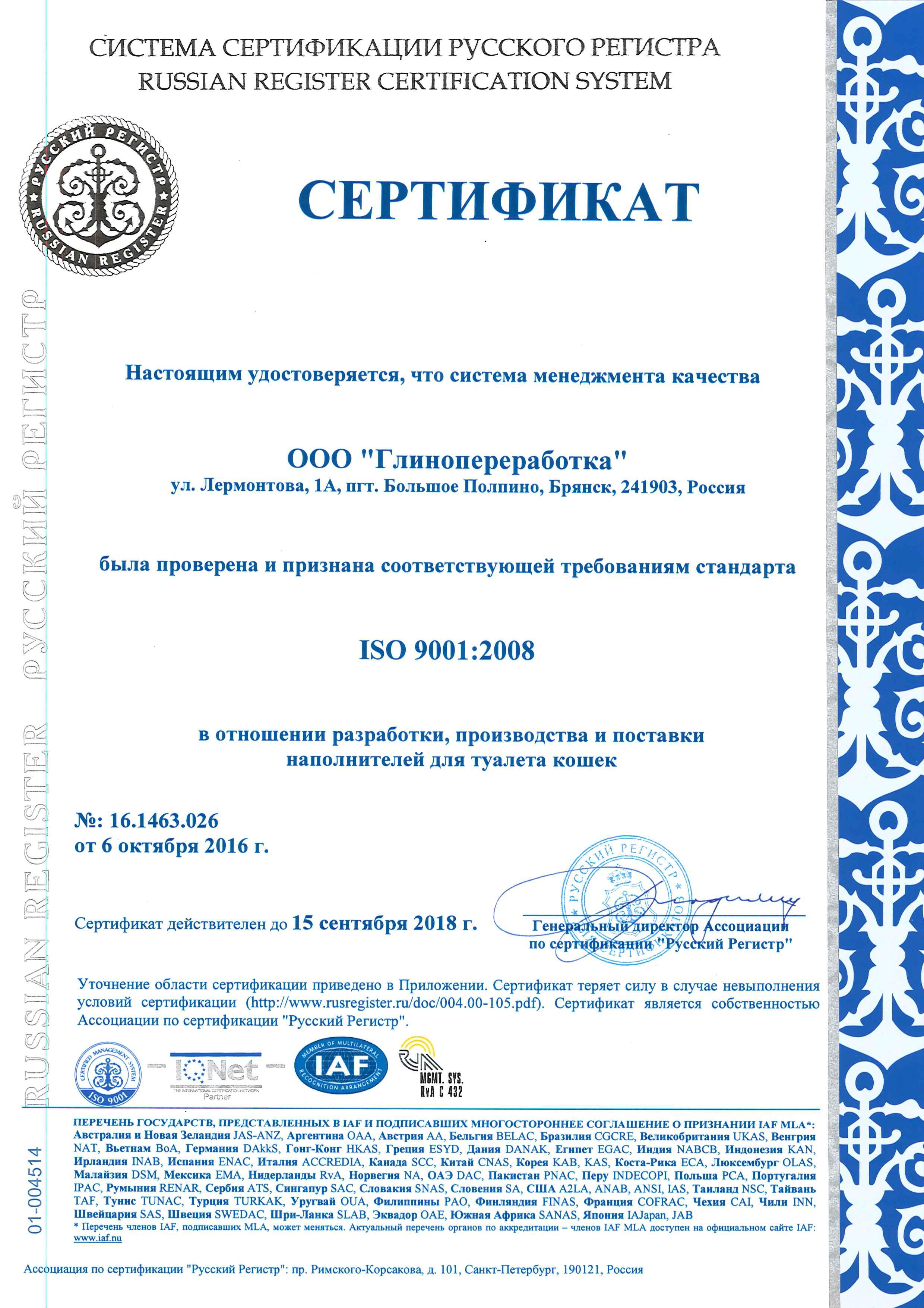 Ооо русский регистр - международная сертификация сертификация спецодежды по тр тс